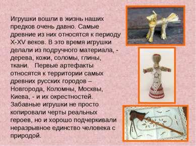 Игрушки вошли в жизнь наших предков очень давно. Самые древние из них относят...