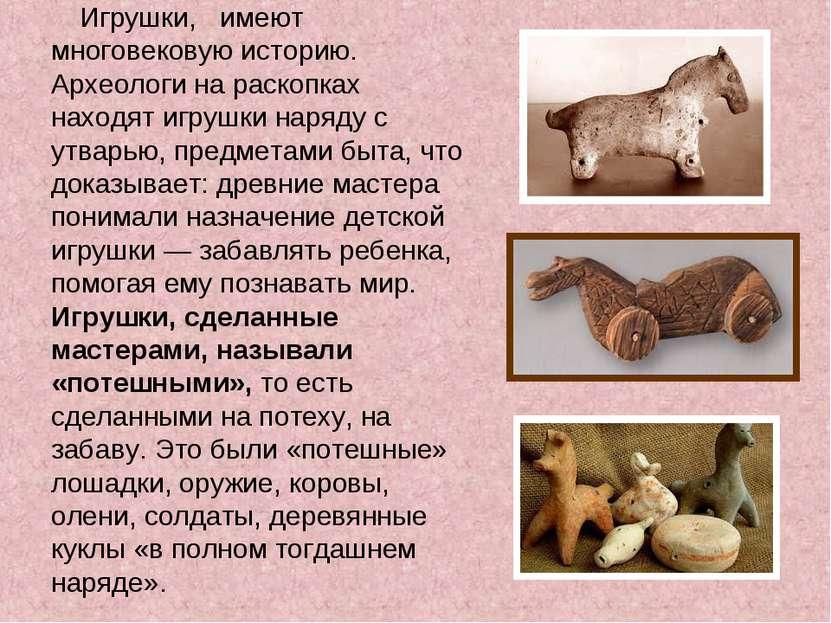 Игрушки, имеют многовековую историю. Археологи на раскопках находят игрушки н...