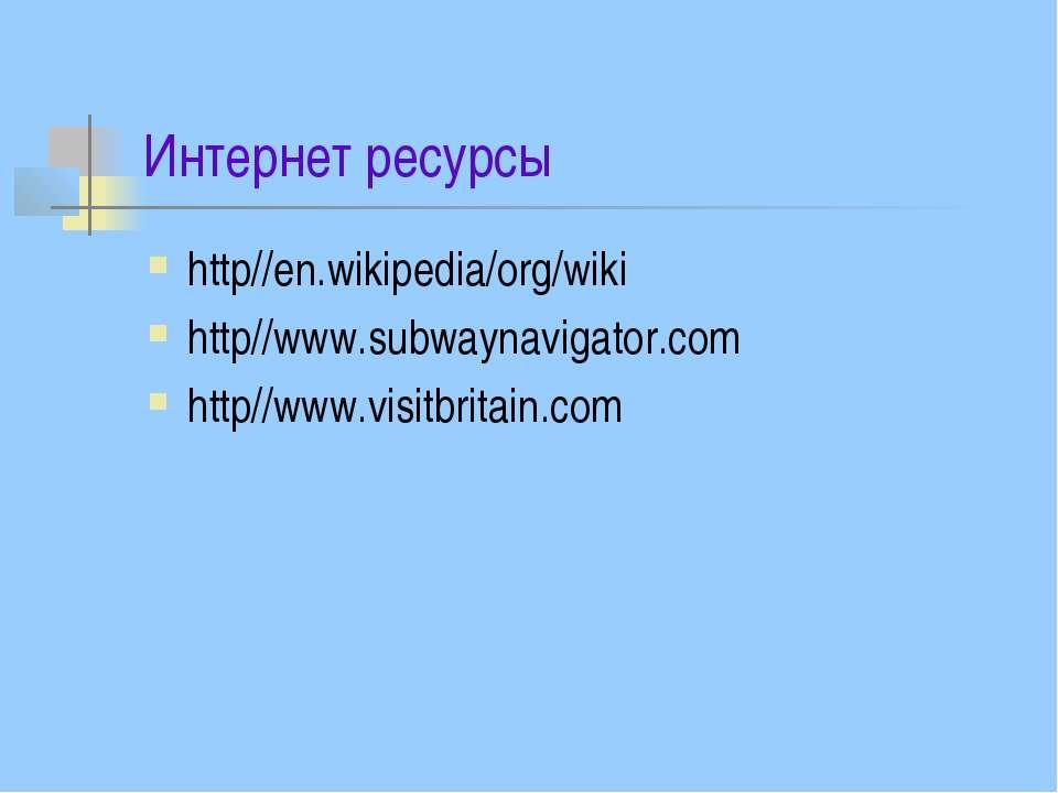 Интернет ресурсы http//en.wikipedia/org/wiki http//www.subwaynavigator.com ht...