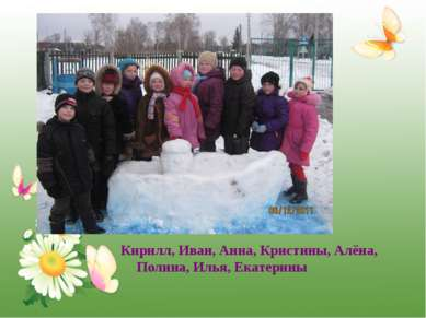 Кирилл, Иван, Анна, Кристины, Алёна, Полина, Илья, Екатерины