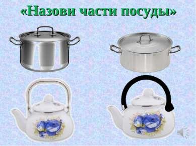 «Назови части посуды»