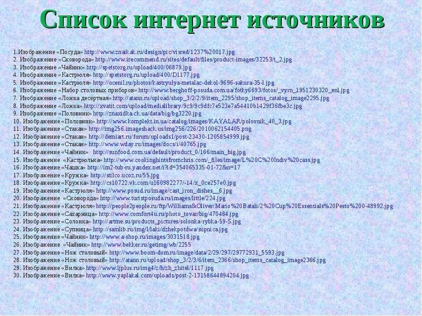 1.Изображение «Посуда» http://www.znaikak.ru/design/pic/visred/1237%20017.jpg...