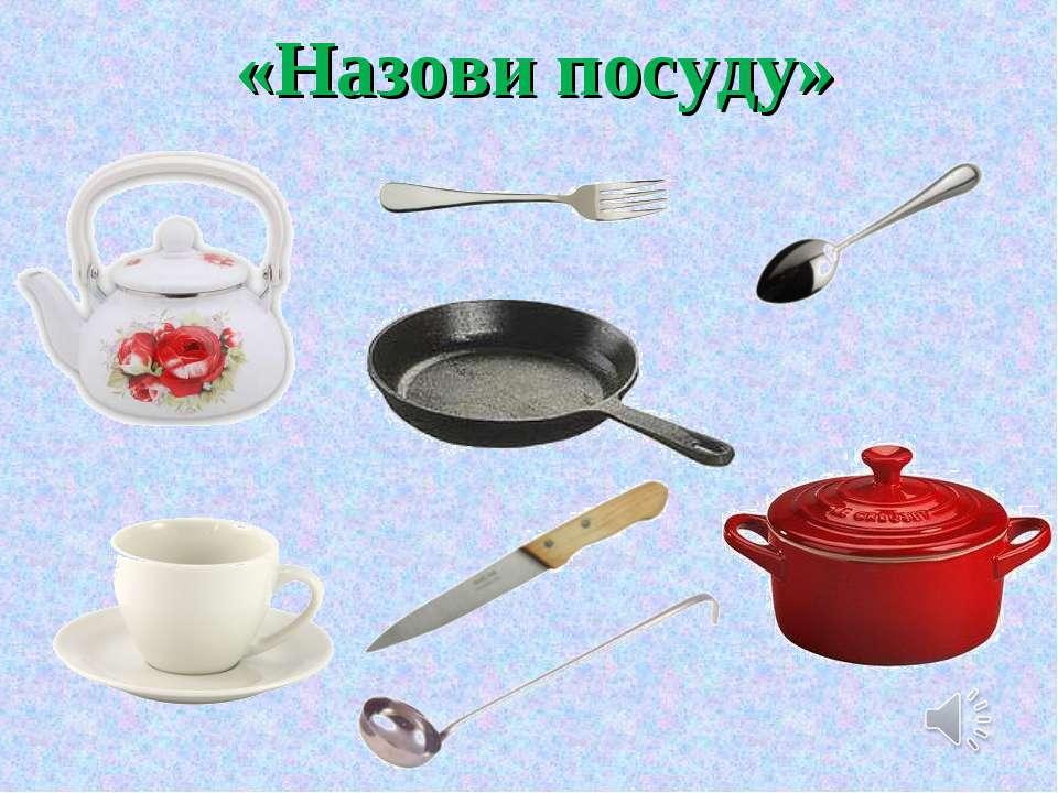 «Назови посуду»
