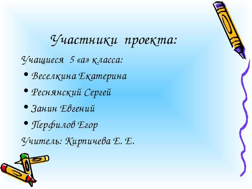 Участники проекта: Учащиеся 5 «а» класса: Веселкина Екатерина Реснянский Серг...