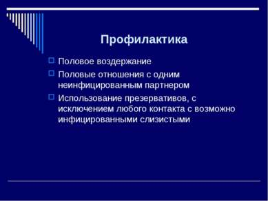 Профилактика Половое воздержание Половые отношения с одним неинфицированным п...