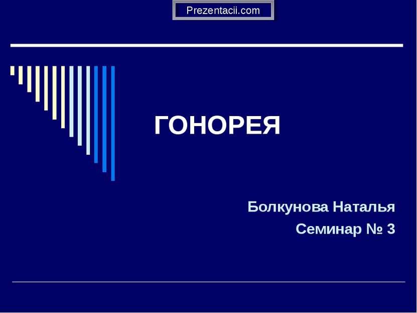 ГОНОРЕЯ Болкунова Наталья Семинар № 3 Prezentacii.com