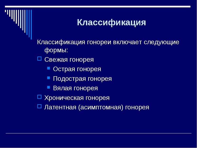Классификация Классификация гонореи включает следующие формы: Свежая гонорея ...