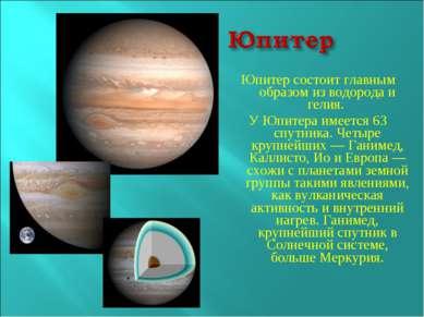 Юпитер состоит главным образом из водорода и гелия. У Юпитера имеется 63 спут...