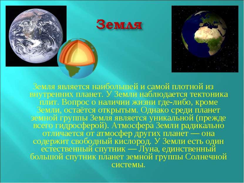Земля является наибольшей и самой плотной из внутренних планет. У Земли наблю...