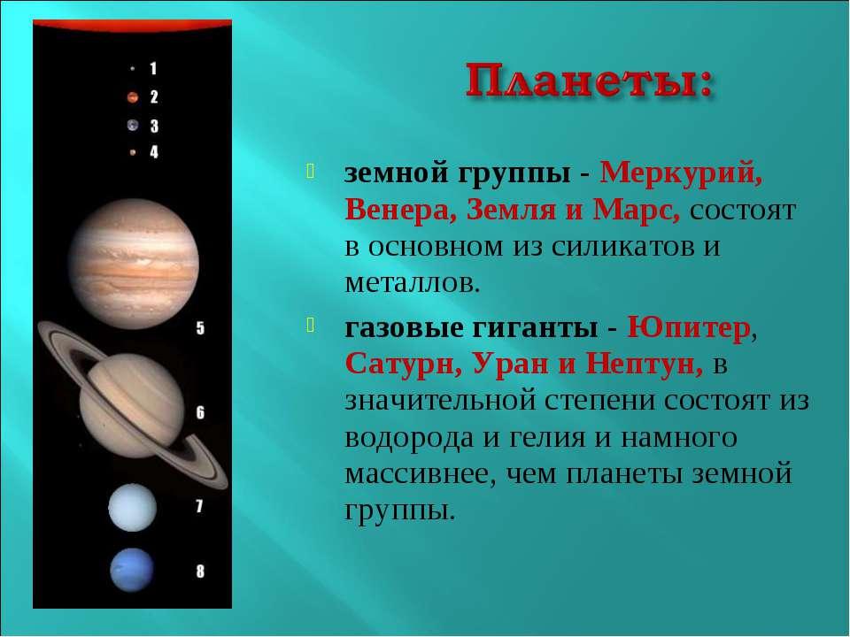 земной группы - Меркурий, Венера, Земля и Марс, состоят в основном из силикат...