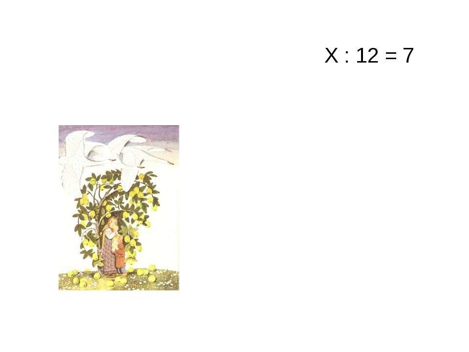 Х : 12 = 7