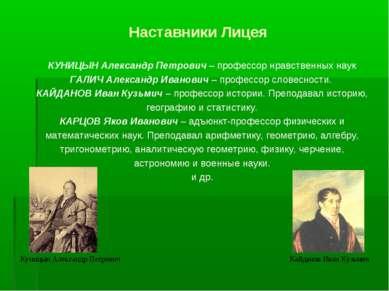 Наставники Лицея КУНИЦЫН Александр Петрович – профессор нравственных наук ГАЛ...