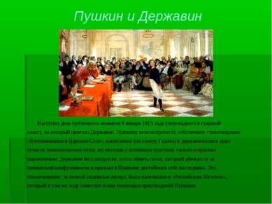 Пушкин и Державин Наступил день публичного экзамена 8 января 1815 года (перех...