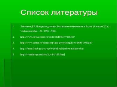 Латышина Д.И. История педагогики. Воспитание и образование в России (Х-начало...