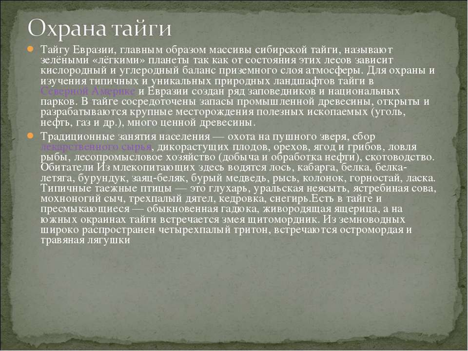 Тайгу Евразии, главным образом массивы сибирской тайги, называют зелёными «лё...