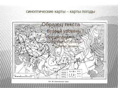 синоптические карты – карты погоды