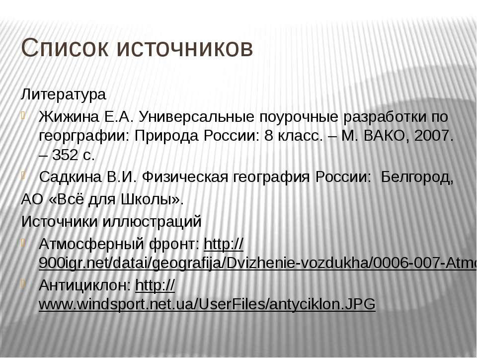Список источников Литература Жижина Е.А. Универсальные поурочные разработки п...