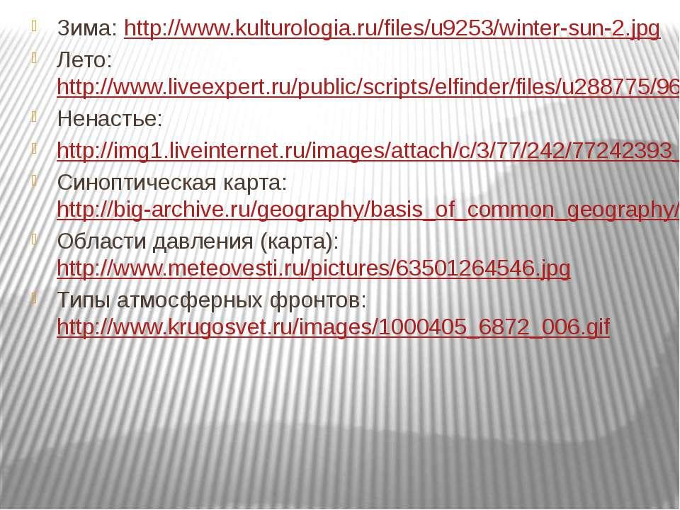 Зима: http://www.kulturologia.ru/files/u9253/winter-sun-2.jpg Лето: http://ww...