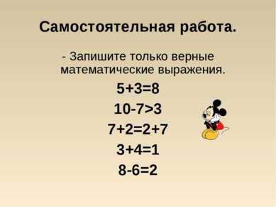 Самостоятельная работа. - Запишите только верные математические выражения. 5+...