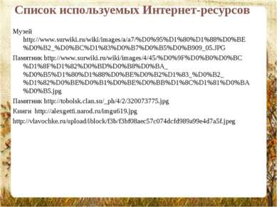 Список используемых Интернет-ресурсов Музей http://www.surwiki.ru/wiki/images...