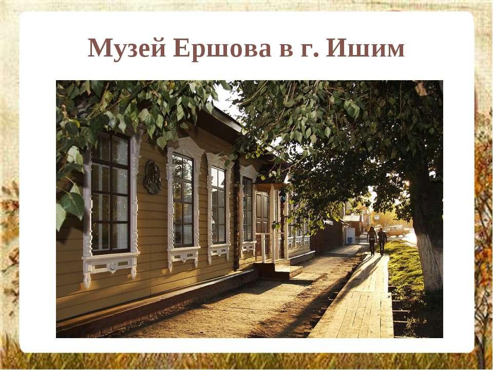 Музей Ершова в г. Ишим