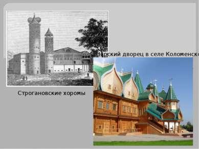Царский дворец в селе Коломенском Строгановскиехоромы