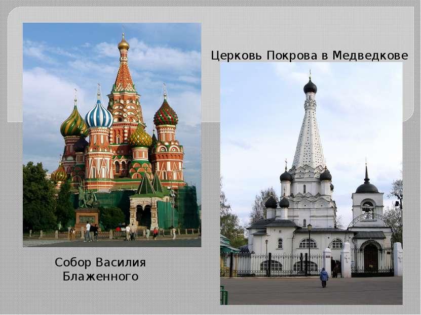 Собор Василия Блаженного Церковь Покрова в Медведкове