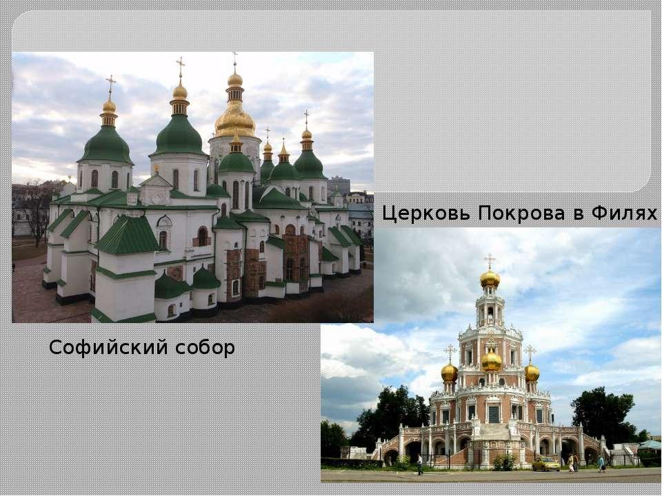Софийский собор ЦерковьПокровавФилях