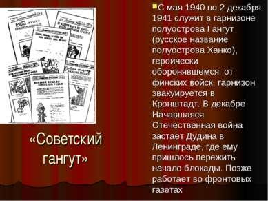 «Советский гангут» С мая 1940 по 2 декабря 1941 служит в гарнизоне полуостров...