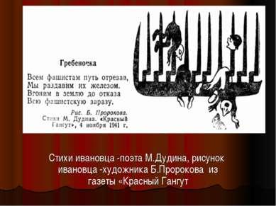 Стихи ивановца -поэта М.Дудина, рисунок ивановца -художника Б.Пророкова из га...