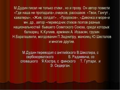 М.Дудин писал не только стихи , но и прозу. Он автор повести «Где наша не про...