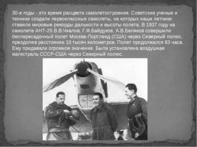30-е годы - это время расцвета самолетостроения. Советские ученые и техники с...