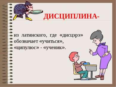 из латинского, где «дисцэрэ» обозначает «учиться», «ципулюс» - «ученик». ДИСЦ...