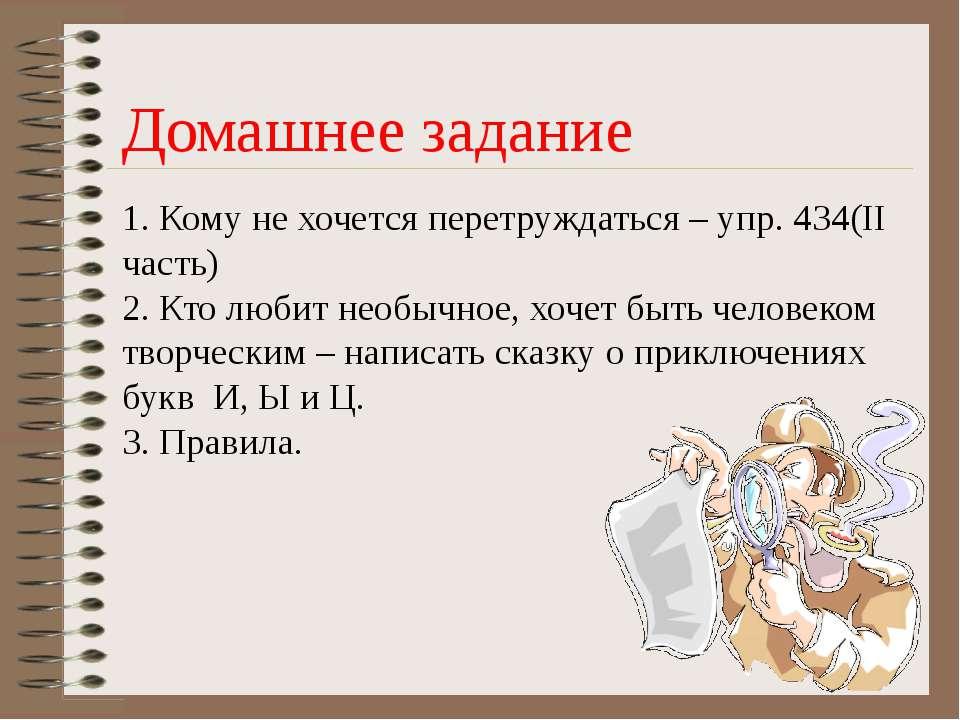 Домашнее задание 1. Кому не хочется перетруждаться – упр. 434(II часть) 2. Кт...