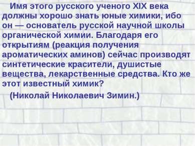 Имя этого русского ученого XIX века должны хорошо знать юные химики, ибо он —...