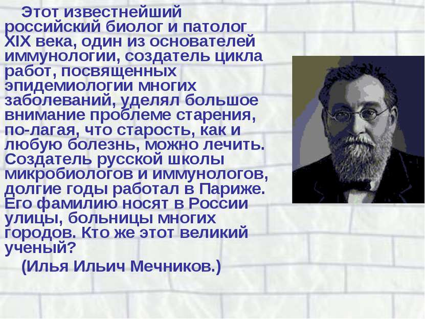 Этот известнейший российский биолог и патолог XIX века, один из основателей и...