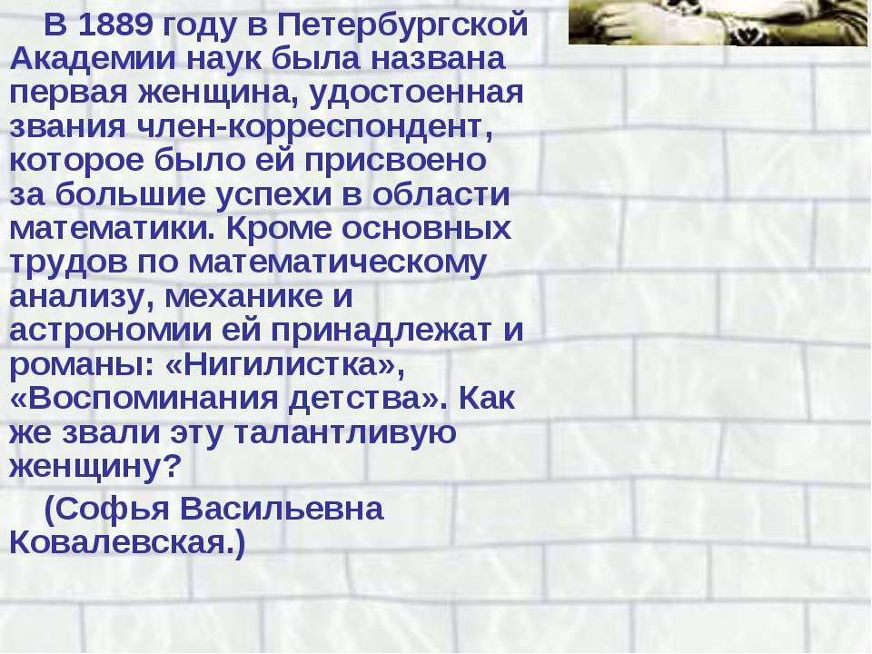 В 1889 году в Петербургской Академии наук была названа первая женщина, удосто...