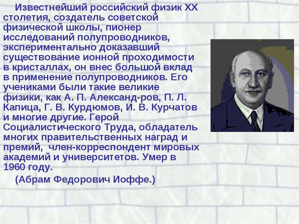 Известнейший российский физик XX столетия, создатель советской физической шко...