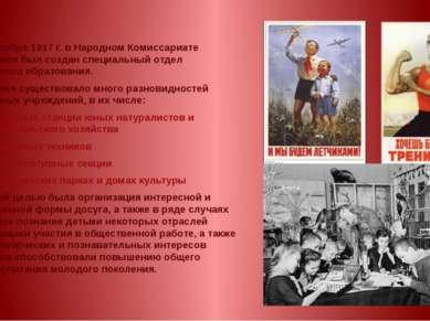 Уже в ноябре 1917 г. в Народном Комиссариате просвещения был создан специальн...