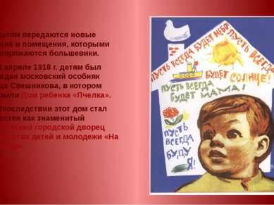 Детям передаются новые здания и помещения, которыми распоряжаются большевики....