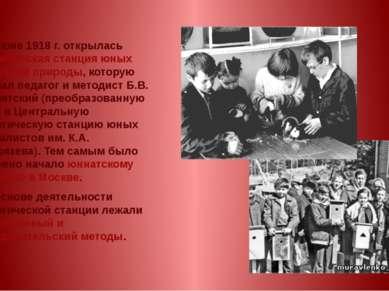 В июне 1918 г. открылась биологическая станция юных любителей природы, котору...