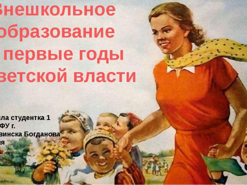 Внешкольное образование в первые годы советской власти Выполнила студентка 1 ...