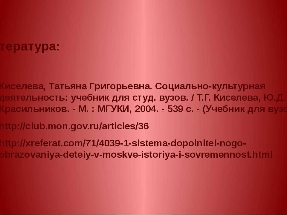 Литература: Киселева, Татьяна Григорьевна. Социально-культурная деятельность:...
