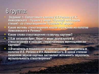 6 группа: Задание: 1. Сопоставьте картину И.Е.Репина и И.К. Айвазовского «Пуш...