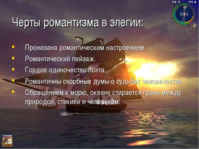 Черты романтизма в элегии: Пронизана романтическим настроением. Романтический...