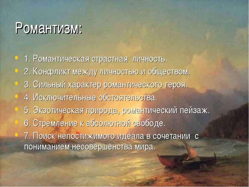 Романтизм: 1. Романтическая страстная личность. 2. Конфликт между личностью и...