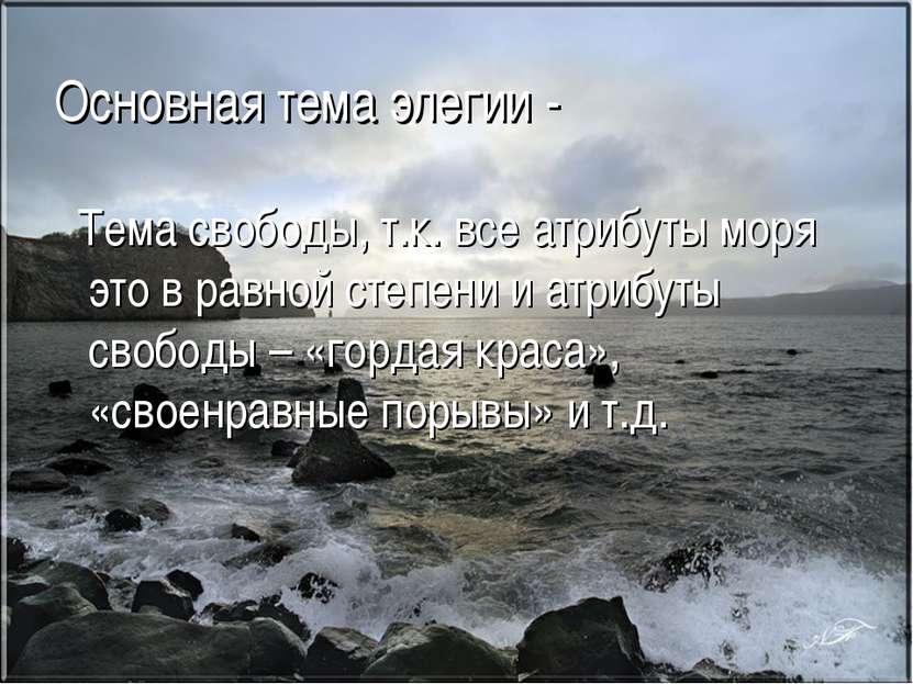 Основная тема элегии - Тема свободы, т.к. все атрибуты моря это в равной степ...