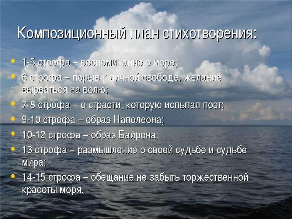 Композиционный план стихотворения: 1-5 строфа – воспоминание о море; 6 строфа...