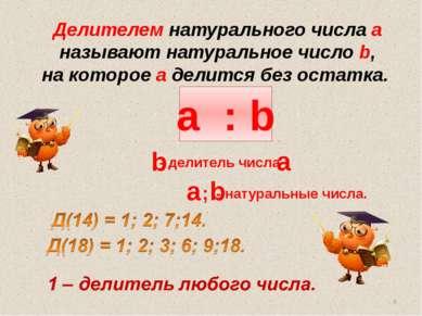 a : b b a - делитель числа a ; b - натуральные числа. Делителем натурального ...