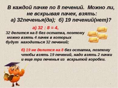 В каждой пачке по 8 печений. Можно ли, не вскрывая пачек, взять: а) 32печенья...